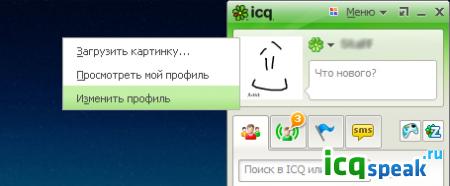 Как защитить icq от взлома и привязать пароль к почте?